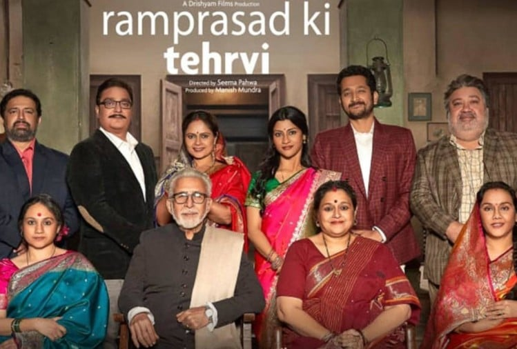 Ram Prasad ki Tehrvi Full Movie Download in HD Leaked in Filmyhit